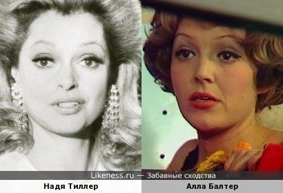 Надя Тиллер и Алла Балтер