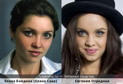 Елена Болдина (Елена Саар) и Женя Отрадная