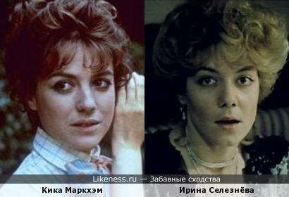 Кика Маркхэм и Ирина Селезнёва в похожих образах