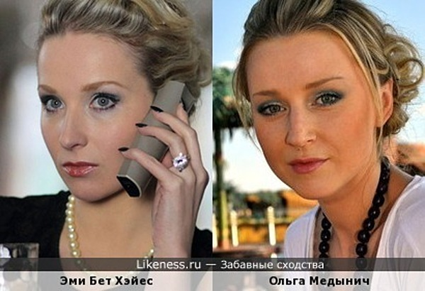 Эми Бет Хэйес и Ольга Медынич
