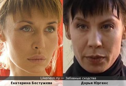 Екатерина Бестужева и Дарья Юргенс