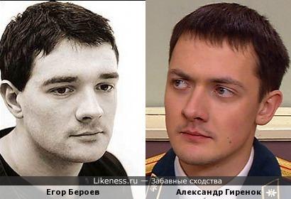 Александр Гиренок показался похожим на Егора Бероева