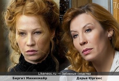Биргит Минихмайр и Дарья Юргенс