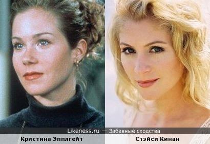 Стэйси Кинан и Кристина Эпплгейт