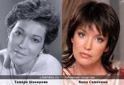 Тамара Шакирова и Анна Самохина