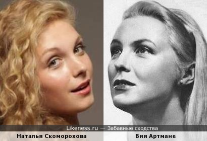 Наталья Скоморохова на этом фото напомнила незабвенную Вию Артмане