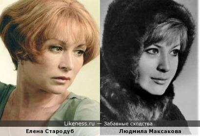 Елена Стародуб и Людмила Максакова