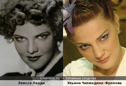 Элисса Ланди и Ульяна Чилиндина-Фролова