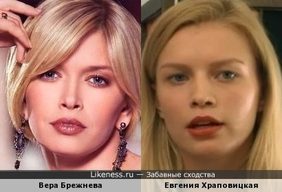 Когда Вера Брежнева смывает мейк-ап, она превращается в Евгению Храповицкую