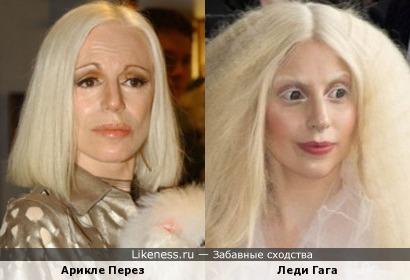 Бразильская актриса Арикле Перез и Леди Гага