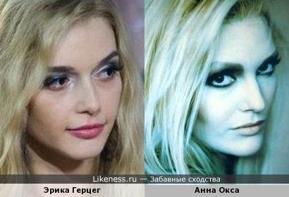 Эрика Герцег и Анна Окса