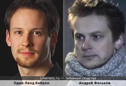 Один Ланд Байрон и Андрей Феськов