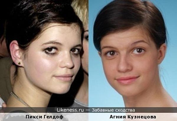 Пикси Гелдоф и Агния Кузнецова