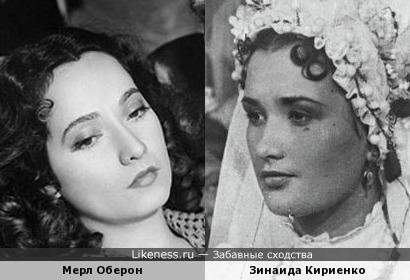 Мерл Оберон и Зинаида Кириенко