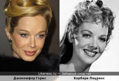 Дженнифер Гэрис и Барбара Лоуренс