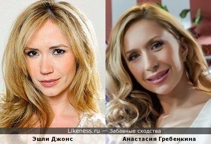 Анастасия Гребенкина и Эшли Джонс