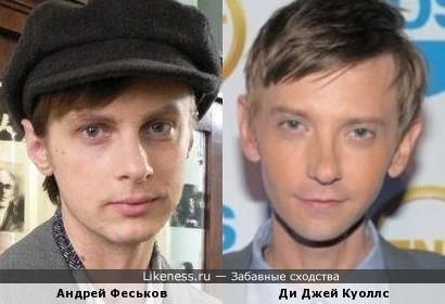 Андрей Феськов и Ди Джей Куоллс