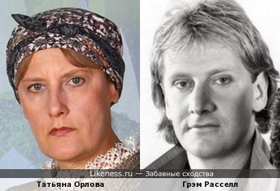 Татьяна Орлова и Грэм Расселл