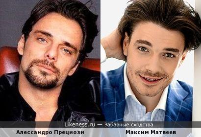 Максим Матвеев и Алессандро Прециози