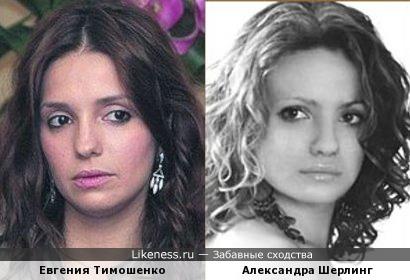 Евгения Тимошенко и Александра Шерлинг
