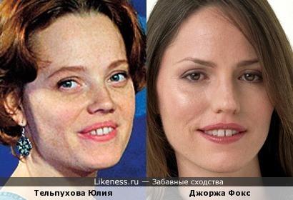Тельпухова Юлия и Джоржа Фокс