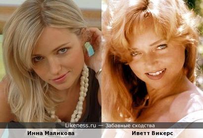 Иветт Викерс и Инна Маликова