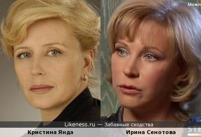 Ирина Сенотова и Кристина Янда