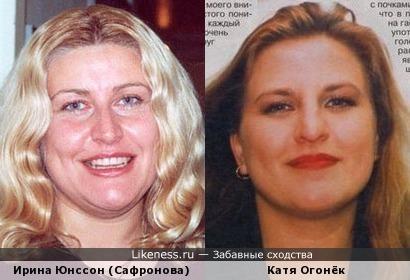 Ирина Юнссон (Сафронова) похожа на Катю Огонёк