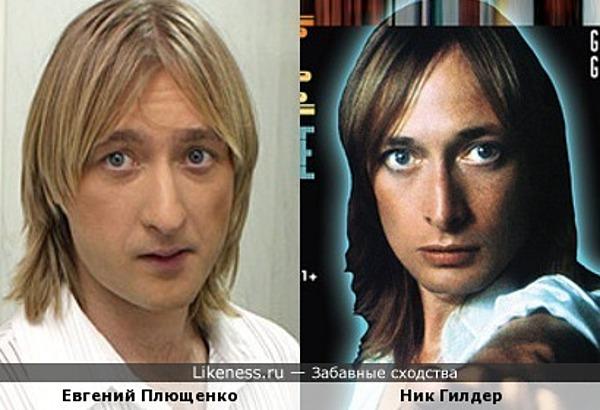 Евгений Плющенко и Ник Гилдер