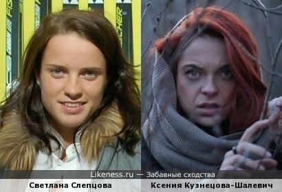 Светлана Слепцова и Ксения Кузнецова-Шалевич