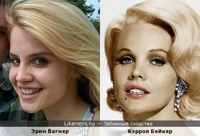 Кэррол Бейкер и Эрин Вагнер