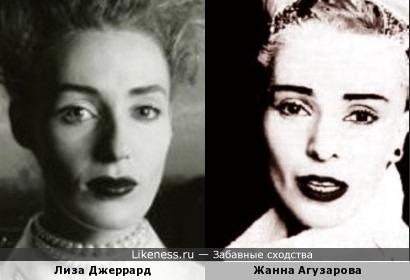 Лиза (Лайза) Джеррард и Жанна Агузарова