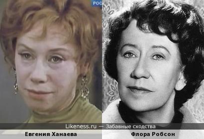 Евгения Ханаева и Флора Робсон