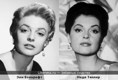 Энн Бэнкрофт и Надя Тиллер