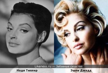 Эшли Джадд и Надя Тиллер
