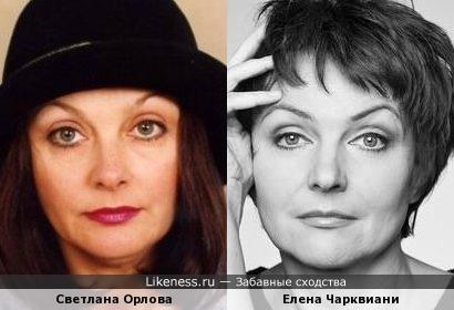 Светлана Орлова и Елена Чарквиани