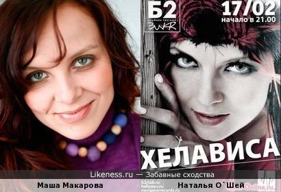 Маша и Наташа