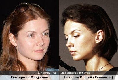 Екатерина Федулова и Хелависа