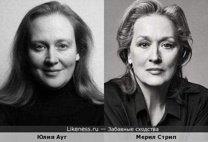 Мерил Стрип и Юлия Ауг