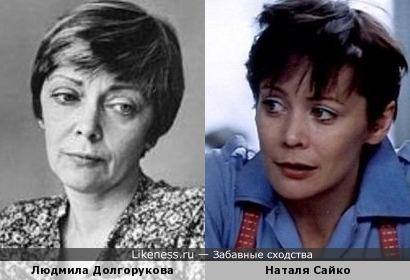 Людмила Долгорукова и Наталья Сайко
