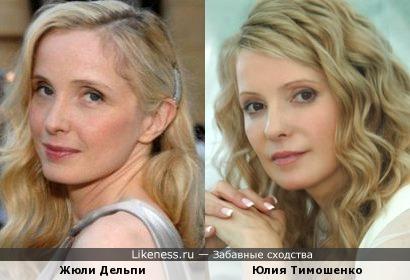 Жюли Дельпи и Юлия Тимошенко