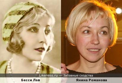 Янина Романова (Яна Романченко) и Бесси Лав