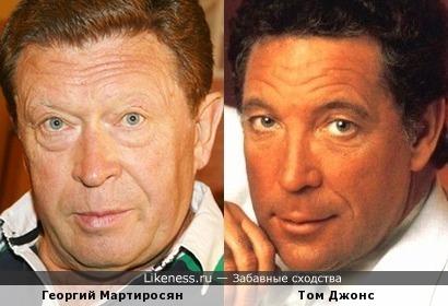 Георгий Мартиросян и Том Джонс