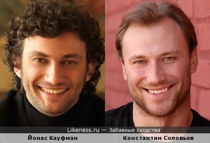Константин Соловьев и Йонас Кауфман