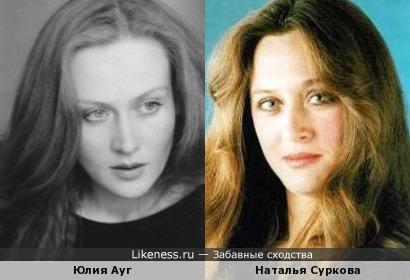 Юлия Ауг и Наталья Суркова