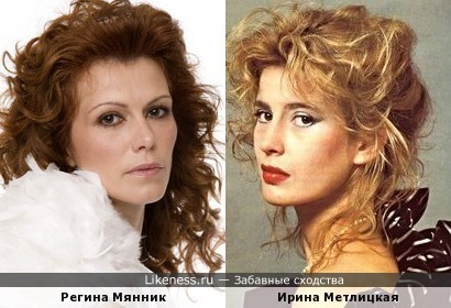 Ирина Метлицкая и Регина Мянник
