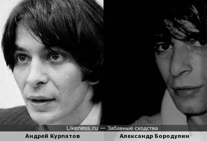 Александр Бородулин (фотограф) и Андрей Курпатов (психолог)