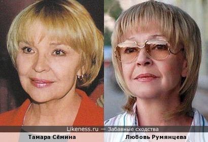 Тамара Сёмина и Любовь Румянцева