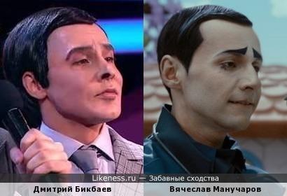 Дмитрий бикбаев похож на вячеслава