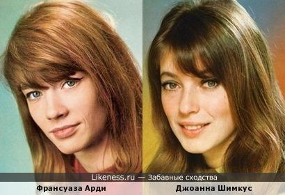Франсуаза Арди и Джоанна Шимкус